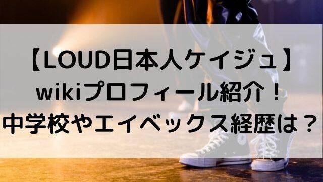 LOUD日本人ケイジュのwikiプロフィール!中学校やエイベックス経歴も紹介!