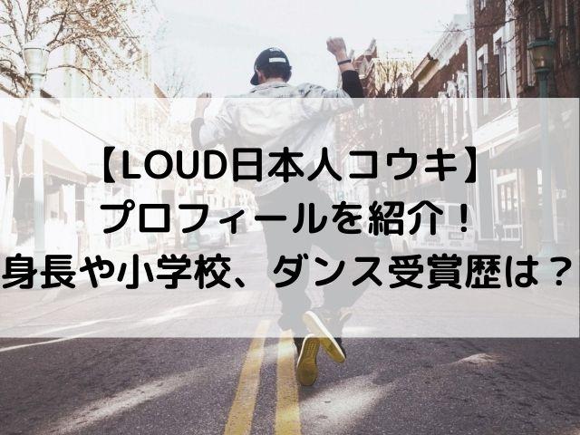 LOUD日本人コウキのwikiプロフィール!身長や小学校・ダンス受賞歴も紹介!