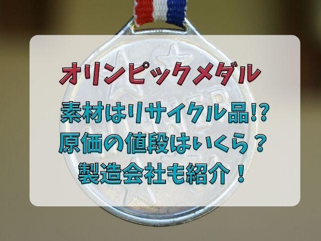 オリンピックメダルの素材は再利用?値段や製造会社はどこ?