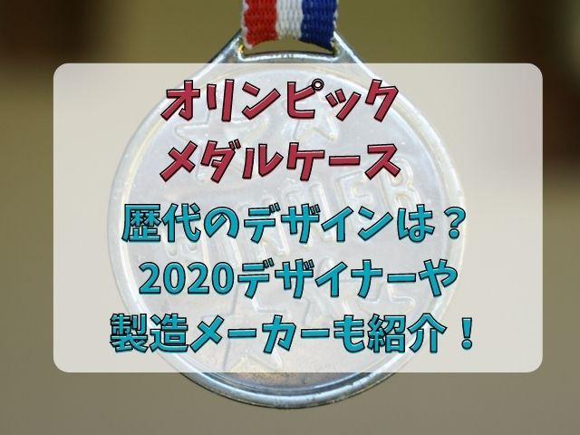オリンピックのメダルケース歴代のデザインは?メーカー評判もチェック!