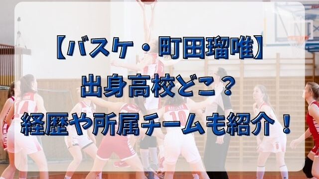 バスケ町田瑠唯の出身高校どこ?経歴や所属チームも紹介!