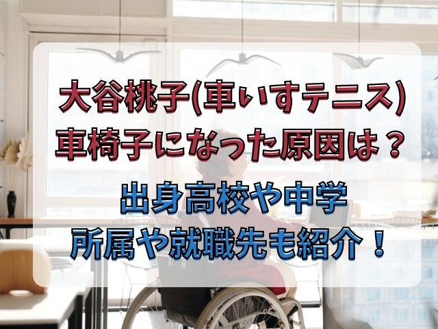 大谷桃子(車いすテニス)の病名は?高校や中学と所属も紹介!