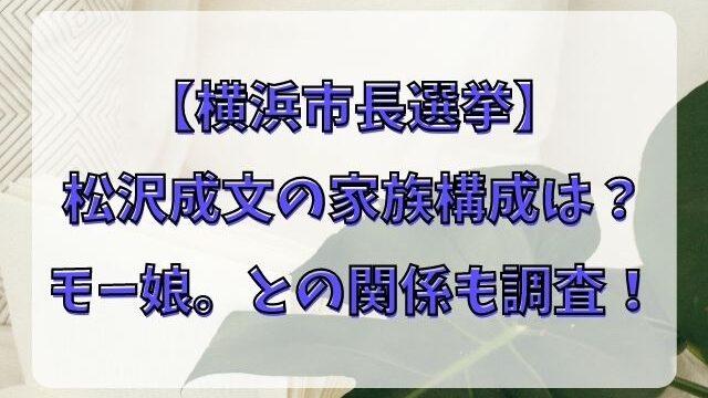 松沢成文の家族構成は?妻や娘・両親とモー娘との松沢成文の家族構成は?妻や娘・両親とモー娘との関係も調査!関係も調査!