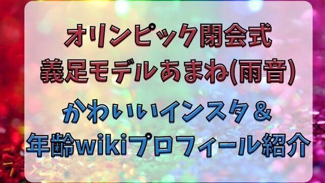 あまね(義足モデル)かわいい!インスタや年齢wikiプロフィール紹介!