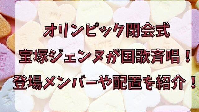 オリンピック閉会式の宝塚国歌斉唱メンバーや配置を紹介!