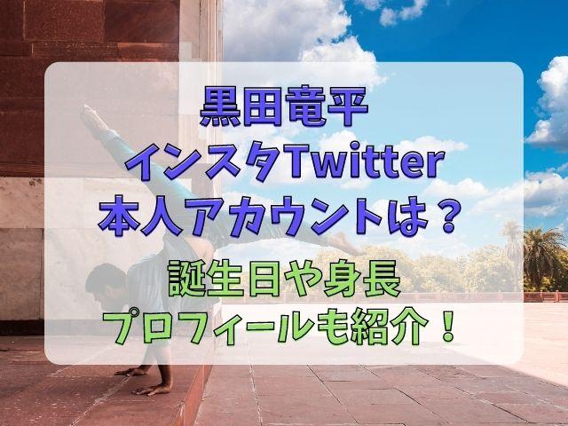 黒田竜平インスタ本人アカウントやTwitterは?誕生日や身長プロフィールも紹介!