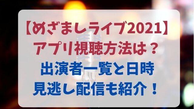 めざましライブ2021アプリのDL視聴方法は?出演者日程一覧と見逃し配信時間も紹介!