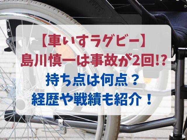 車いすラグビー島川慎一は事故が2回?持ち点や経歴・戦績も紹介!
