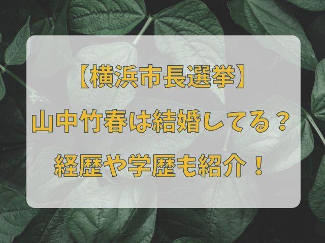 山中竹春は結婚してる?経歴や高校大学も紹介!