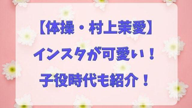 村上茉愛インスタが可愛い!子役時代のウメ子も紹介!