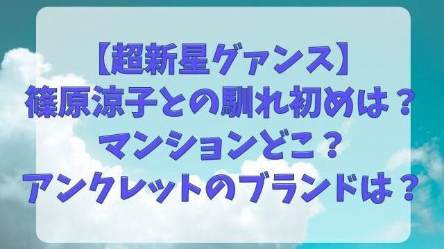 超新星グァンスは篠原涼子の彼氏?マンションどこアンクレットのブランドは?