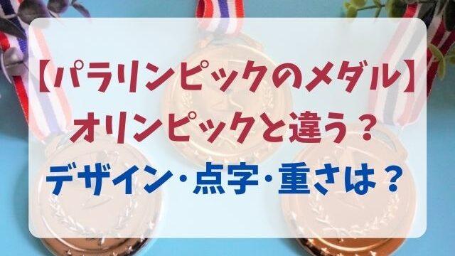 パラリンピックとオリンピックのメダルの違いは?点字やデザインの意味も紹介!