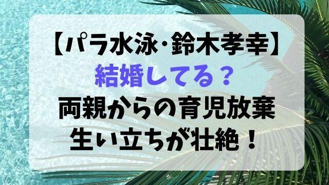 鈴木孝幸は結婚してる?両親からの育児放棄で生い立ちが壮絶!
