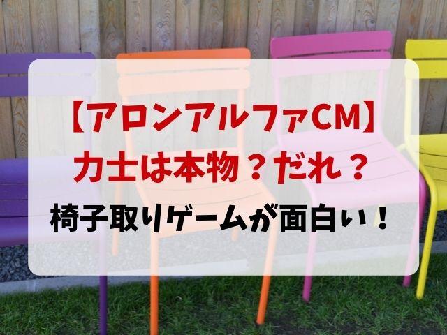 アロンアルファCM力士は誰?本物お相撲さん椅子取りゲームが面白い!