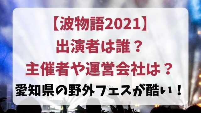波物語2021出演者は誰で主催者や運営会社は?愛知県の野外フェスが酷い!