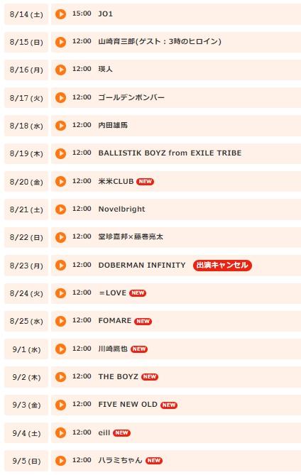 めざましライブ2021アプリの出演者一覧・日程時間一覧
