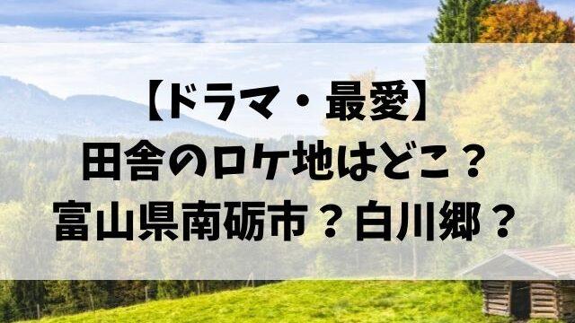 最愛ドラマ田舎ロケ地は富山県南砺市のどこ?白川郷は違う?