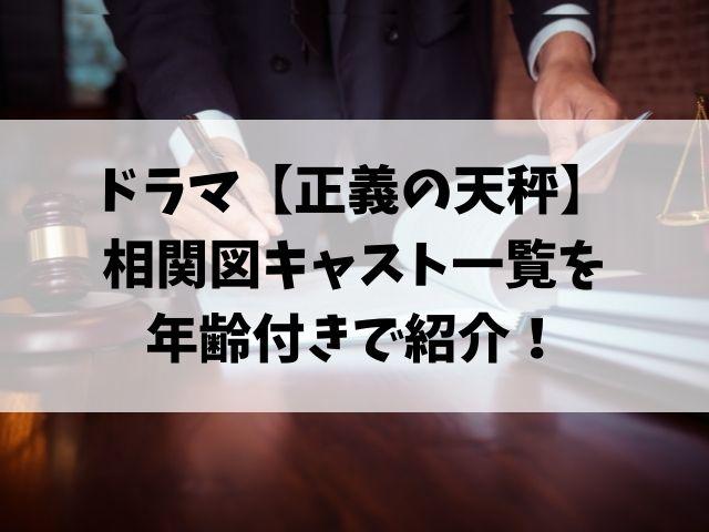 正義の天秤ドラマ相関図キャスト一覧を年齢付きで紹介!