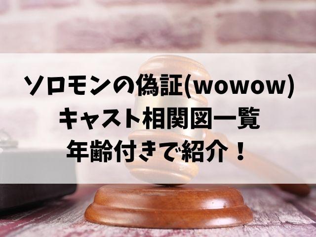 ソロモンの偽証wowowキャスト相関図一覧を年齢付きで紹介!