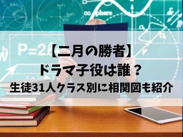 二月の勝者ドラマ子役は誰?生徒31人クラス別に相関図も紹介!