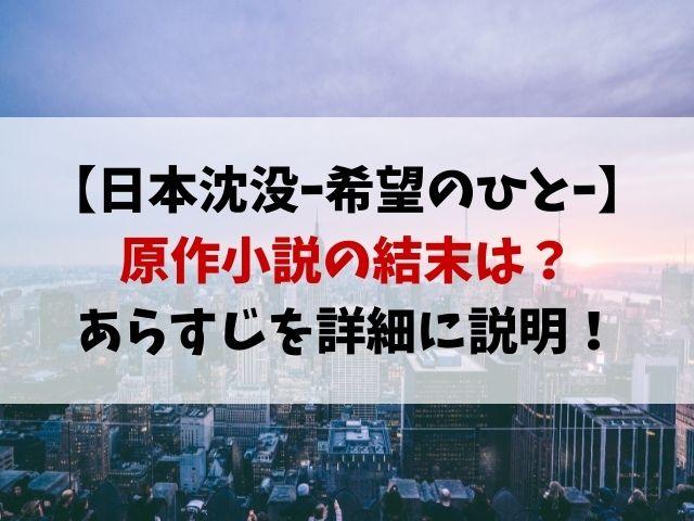 日本沈没原作小説ラスト結末どうなる?あらすじネタバレを紹介!