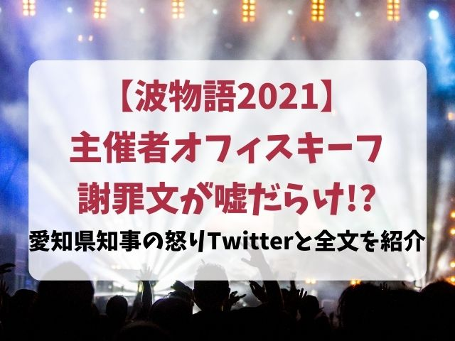 オフィスキーフ謝罪文の嘘を愛知県知事Twitterで検証!全文も紹介(波物語2021)