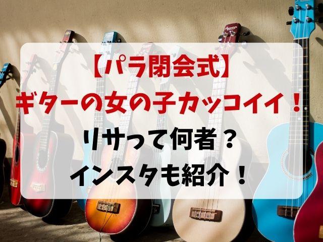 パラ閉会式の義手ギター女の子リサって誰?かっこいいインスタある?