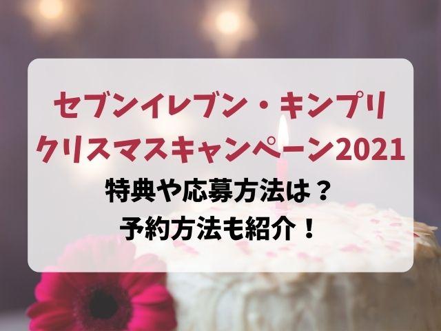 キンプリのクリスマスケーキ2021特典や応募方法は?セブン予約方法も!