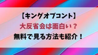キングオブコント2021大反省会動画は面白い?無料で見る方法も紹介!