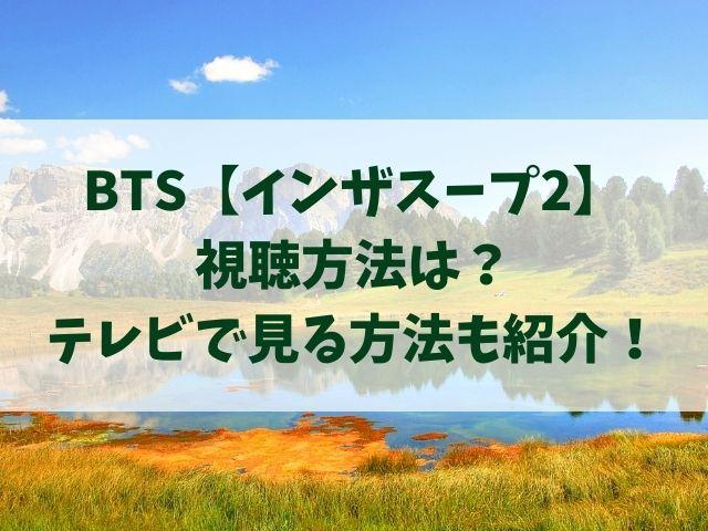BTSインザスープ2視聴方法は?テレビで見る方法も紹介!