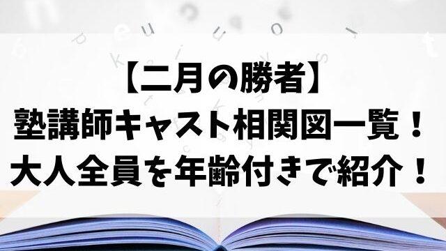 二月の勝者ドラマ塾講師キャスト相関図一覧!大人全員を年齢付きで紹介!