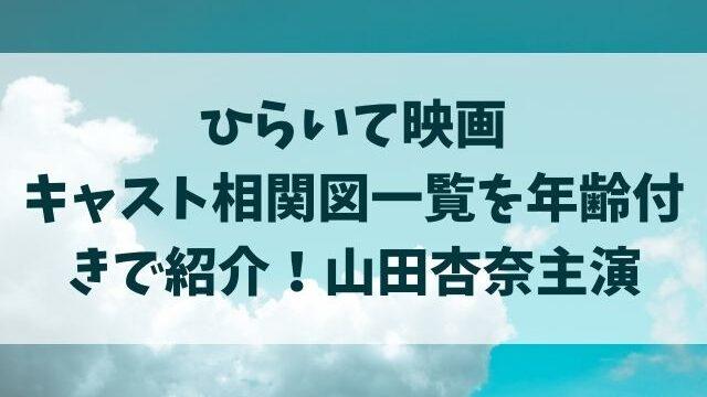 ひらいて映画キャスト相関図一覧を年齢付きで紹介!山田杏奈主演