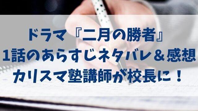 二月の勝者ドラマ1話の感想とネタバレあらすじ!中学受験は母親の狂気!?