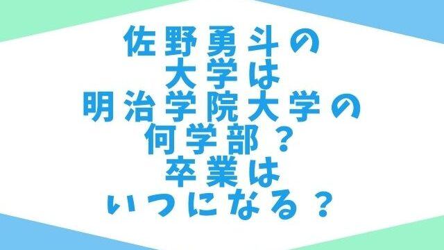 佐野勇斗の大学は明治学院大学の何学部?卒業はいつになる?