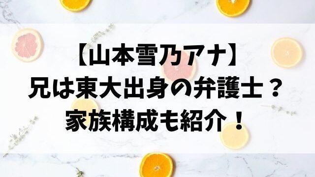 山本雪乃アナ兄は東大出身の弁護士?家族構成も紹介!