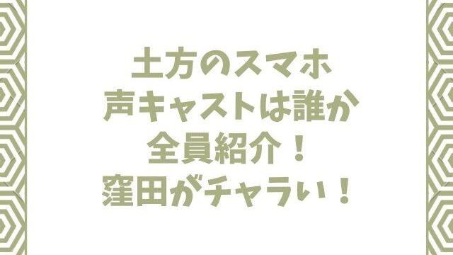 土方のスマホ声キャストは誰か全員紹介!窪田がチャラい!