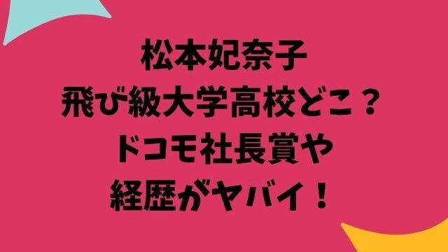 松本妃奈子の飛び級大学高校どこ?ドコモ社長賞や経歴がヤバイ!