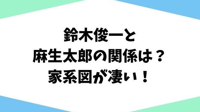 鈴木俊一と麻生太郎の関係は?家系図が凄い!