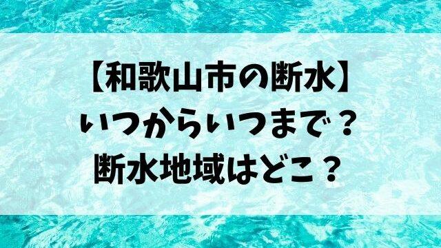 和歌山市の断水いつからいつまで?断水地域どこ?
