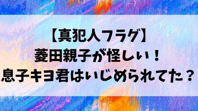 真犯人フラグ菱田親子が怪しい!息子キヨ君はいじめられてた?