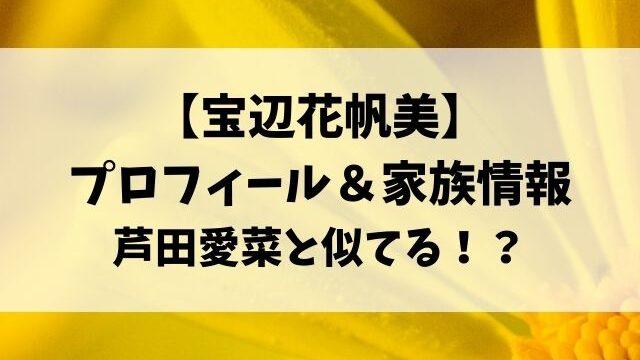 宝辺花帆美wiki双子か両親の職業は?芦田愛菜と似て演技力もヤバイ!