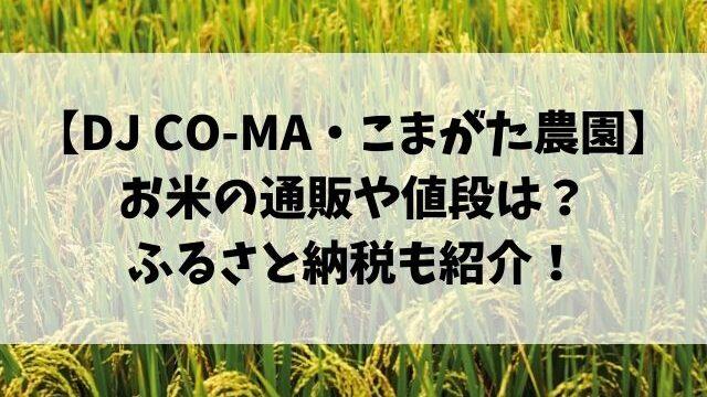 DJco-maコマガタ米は通販できる?値段やふるさと納税も紹介!
