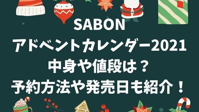 SABONアドベントカレンダー2021中身や値段は?予約方法や発売日も紹介!